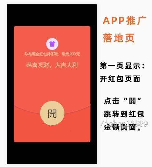 APP推广红包落地页 手机单页网站模板无后台,上传根目录即可用