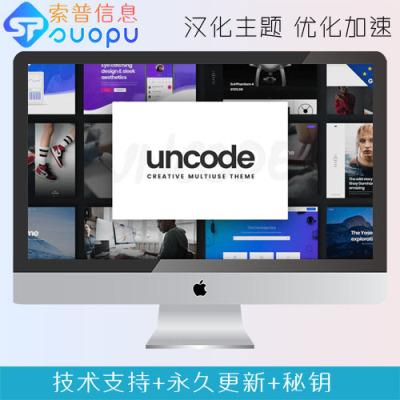 Wordpress企业外贸商城主题 html5模板 Uncode 汉化插件优化加速