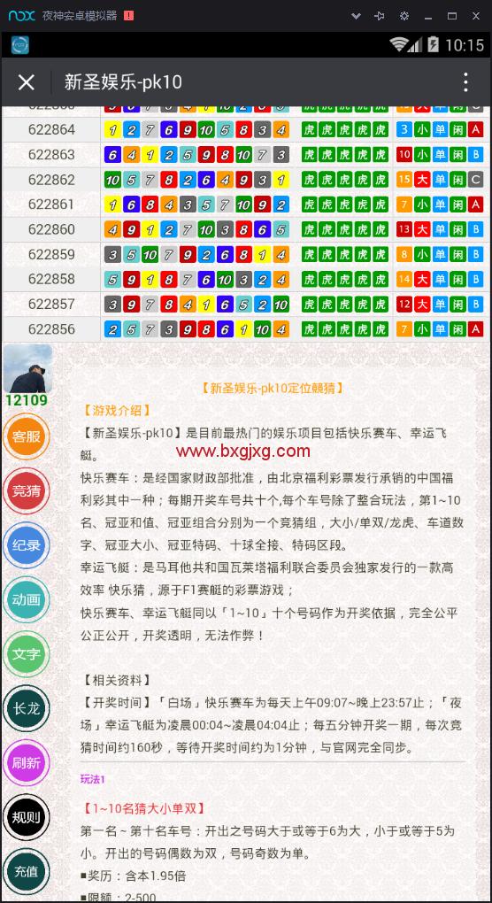 北京 赛车 PK 10 幸运 飞 艇整站源码,公众号源码,全开源可二次开发的