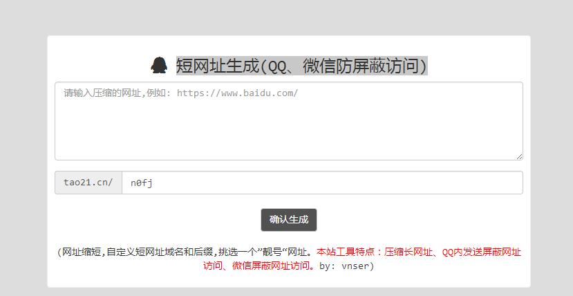 短网址生成(QQ、微信防屏蔽访问)防封微信QQ去红防拦截直接自动打开生成短网址域名引站长流量源码的