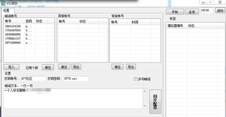 王者荣耀中控引流软件  支持无限多开 功能强大 日加1000 精准粉 引流效果立竿见影