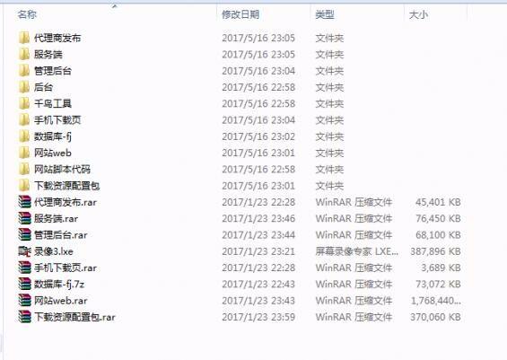 最新鑫众棋牌源码价值3500RNB 全套运营版 手机端 商业充值接口