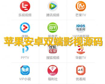 包赚钱蓝鸟影视苹果安卓双端,聚合影视支持VIP观看,非e4a源码!蓝鸟源码