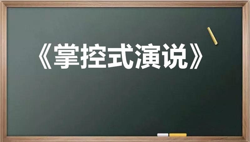 《掌控式演说》+《全套课件教程》