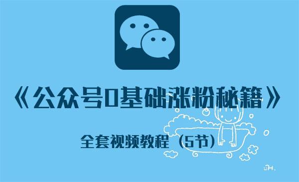 《公众号0基础涨粉秘籍》视频教程(5节)