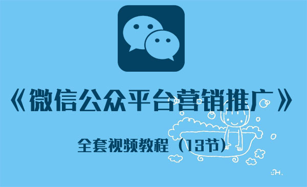 《微信公众平台营销推广》视频教程(13节)