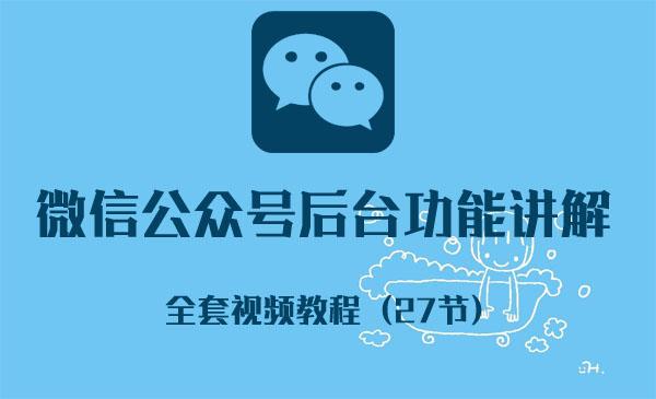 《微信公众号后台功能讲解》视频教程(27节)