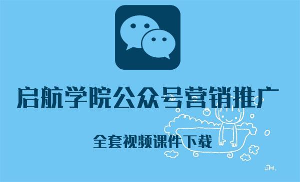 启航学院微信公众号营销推广