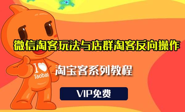 微信淘宝客玩法与店群淘宝客反向操作