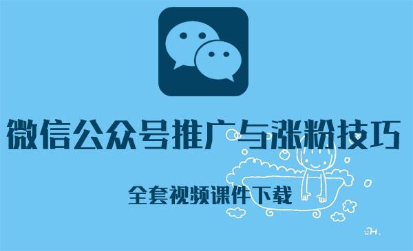 微信公众号推广与涨粉技巧