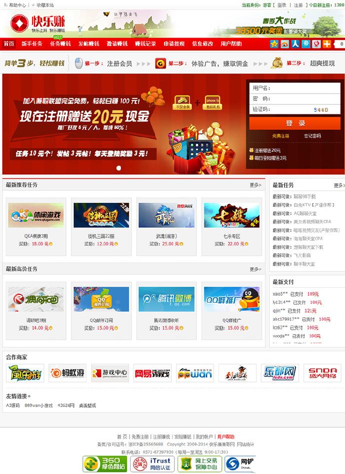快乐赚兼职联盟源码可以做CPAzhuan赚钱钱利器兼职广告任务整站源码
