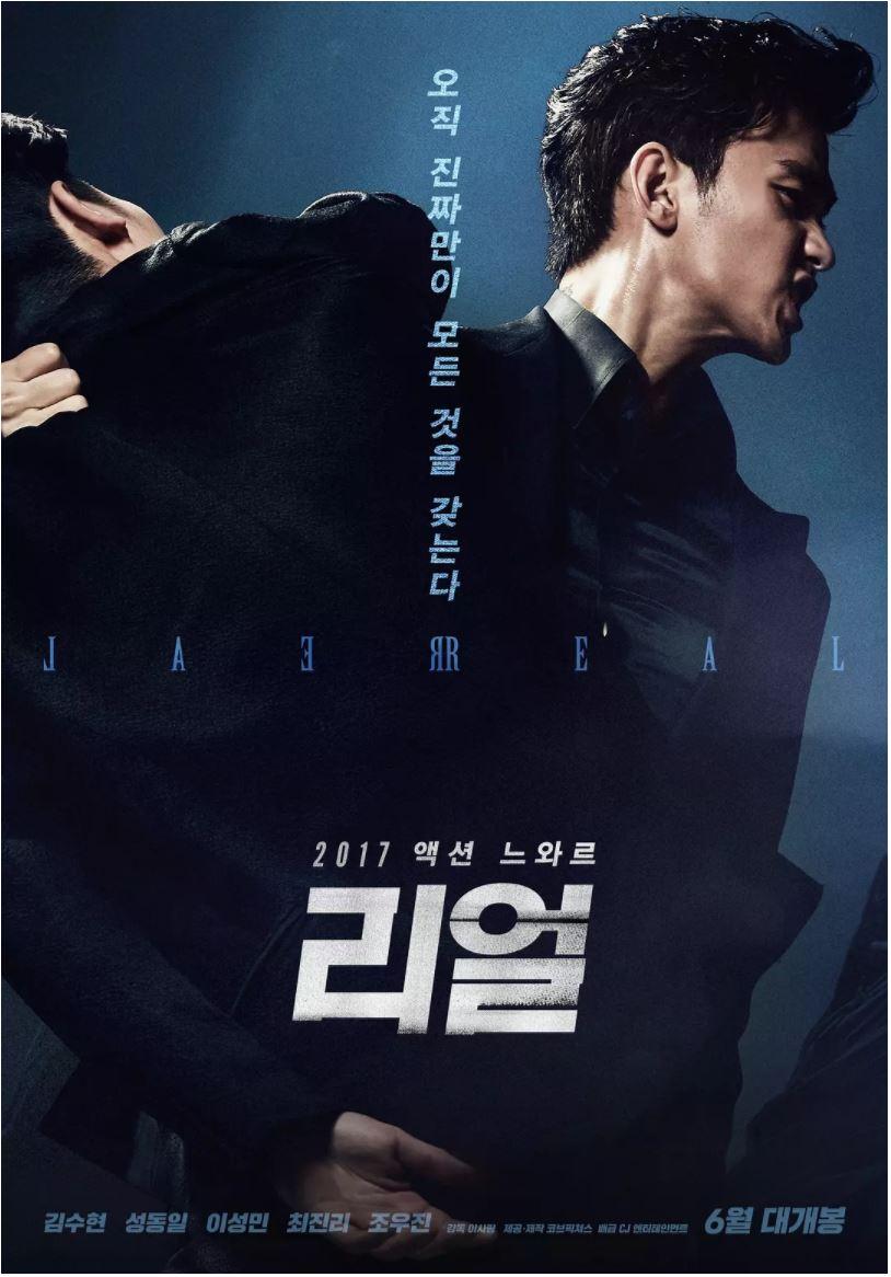 2017年韩国动作片《真实》BD韩语中字迅雷下载  雪梨性感身姿 高清完整版