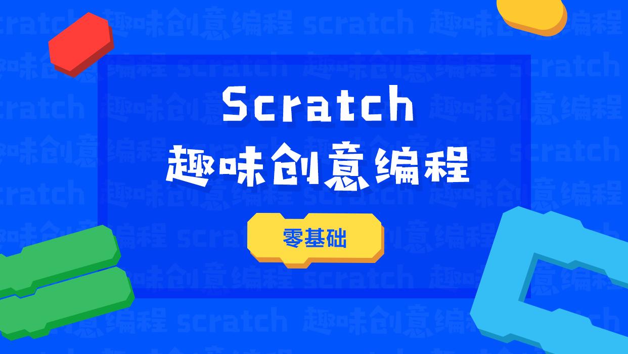 Scratch入门编程课博雅视频全20讲