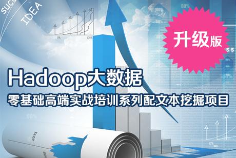 Hadoop完美实战系列课程 之 Hadoop核心课程篇 全新14天课程学习Hadoop