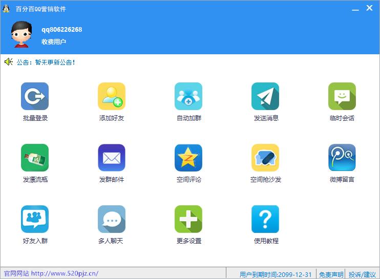 百分百QQ营销软件V34.2(含注册机版无限销售)