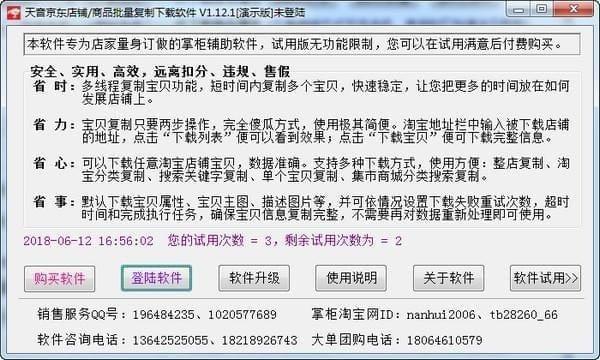 京东店铺商品批量复制下载软件1.20.1