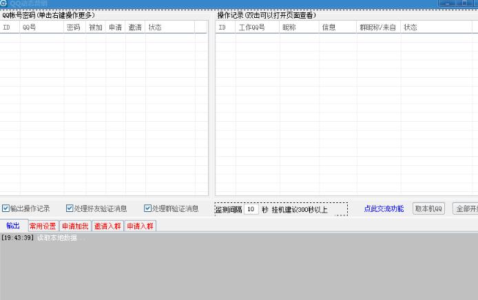 QQ好友与群验证消息处理助手V2020.05.30