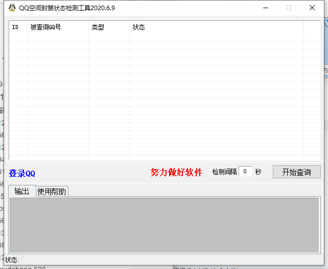QQ空间封禁状态检测工具06.21