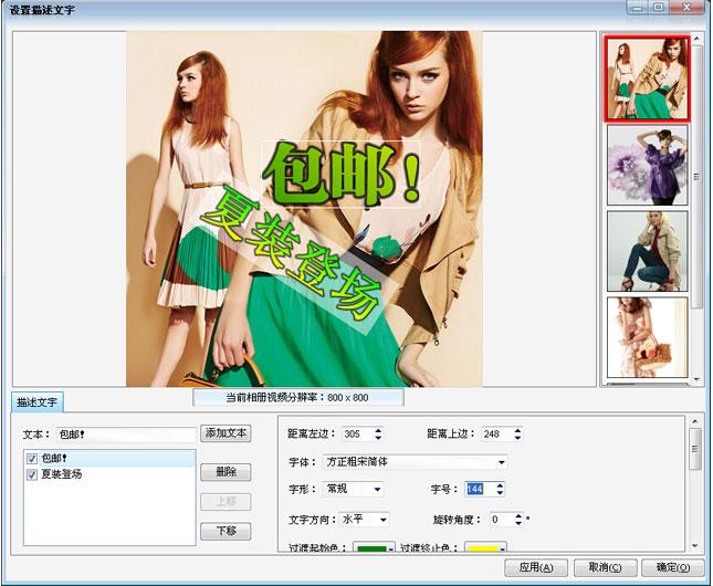 艾奇淘宝主图视频制作软件