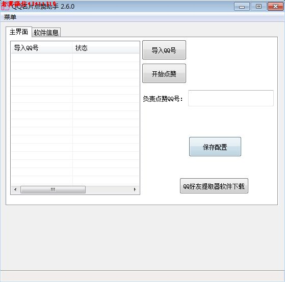 QQ名片点赞助手2.6.0