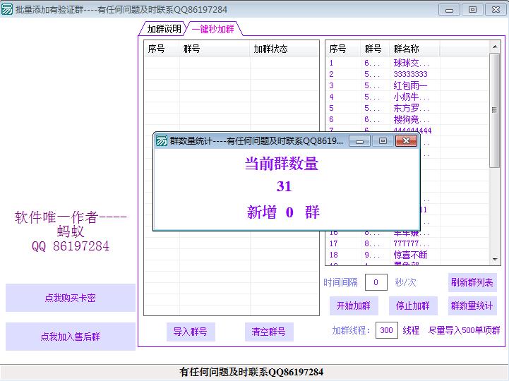 一键加群软件V0408