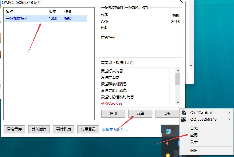 批量加有验证的QQ群V06.07