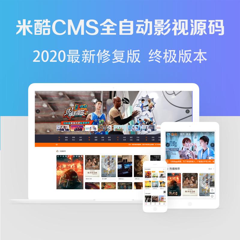 电影网站源码php全自动更新影视网站搭建vip解析视频手机影院网站