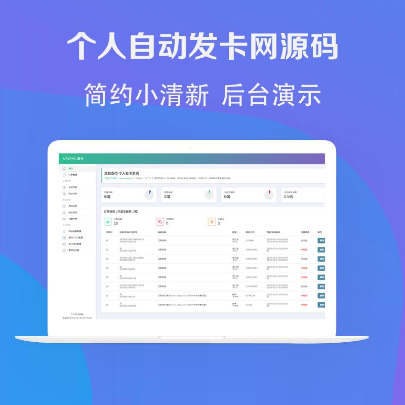 自动发卡网源码网站系统网站搭建自助发卡平台PHP个人自动发卡网