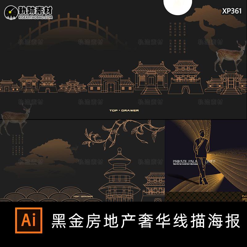 新中式房地产奢华黑金线条中国风建筑等高线手绘海报矢量设计素材