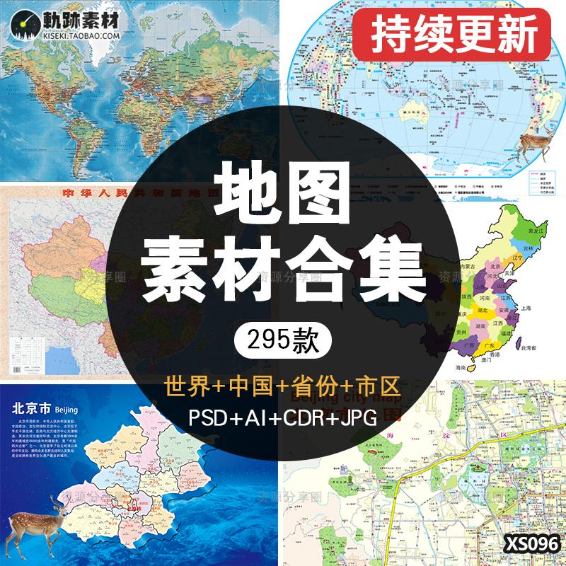 完整中国地图高清省份全国城市县区镇交通素材模板世界PSD源文件