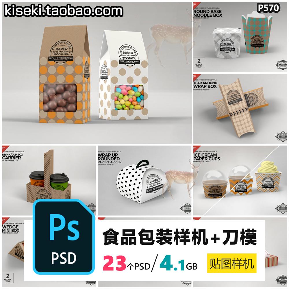 蛋糕店包装快餐外卖食品打包盒VI设计效果图PSD样机刀模图mockup