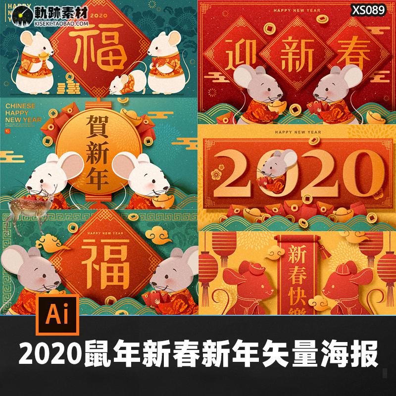 2020鼠年新年贺卡春节喜庆红色卡通剪纸风ai矢量插画海报设计素材