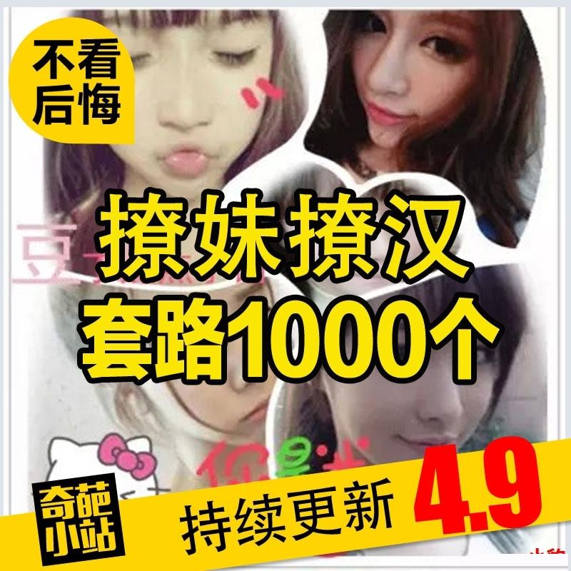 撩汉撩妹话题1000个套路大全情侣恋人聊天基友调侃套路含表情包