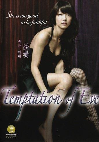 夏娃的诱惑2之娇妻BD完整版在线观看