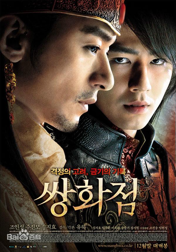 霜花店 无删减 导演剪辑版 A.Frozen.Flower.2008.BD720p.韩语中字