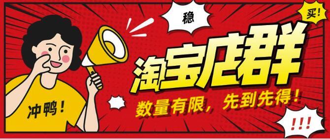 2020淘宝店群无货源项目,独家蓝海操作,月入50000+(课程+工具资料)