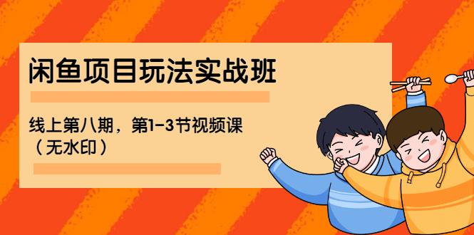 宅男 《闲鱼项目玩法实战班 》线上第八期,第1-3节视频课