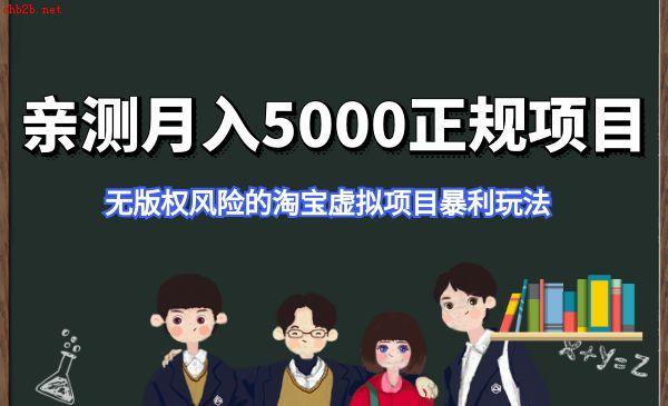 亲测月入5000正规项目,无版权风险的淘宝虚拟项目暴利玩法