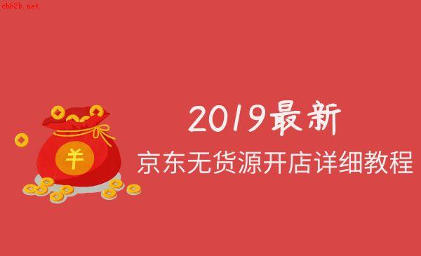 2019最新京东无货源开店详细教程