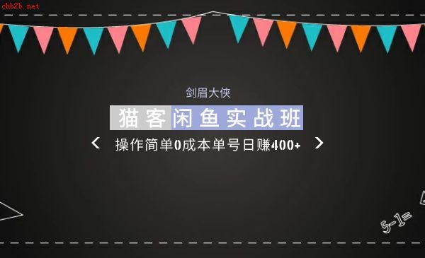 剑眉大侠:猫客闲鱼实战班第1期,操作简单0成本单号日赚400+