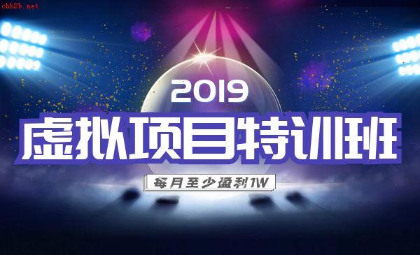 陆明明【2019虚拟项目特训班】 一个月至少盈利1万+