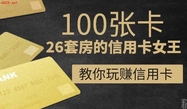 100张卡、26套房的信用卡女王:20节课带你玩转信用卡