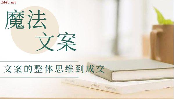 文案宝典之魔法文案,文案的整体思维到成交(16节课程)
