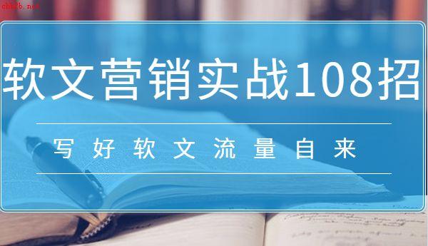 软文营销实战108招 电子书