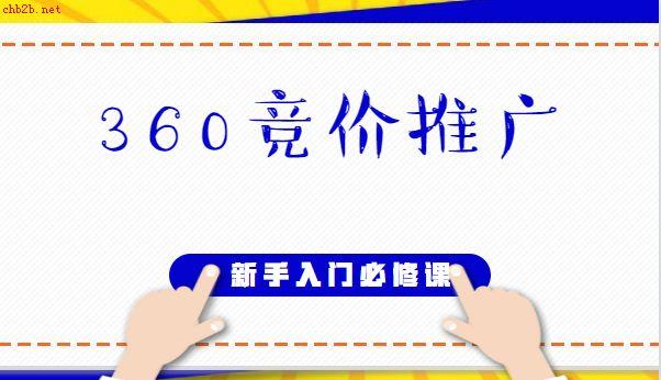 360竞价推广新手入门必修课(53节)(适合网赚小白学习)
