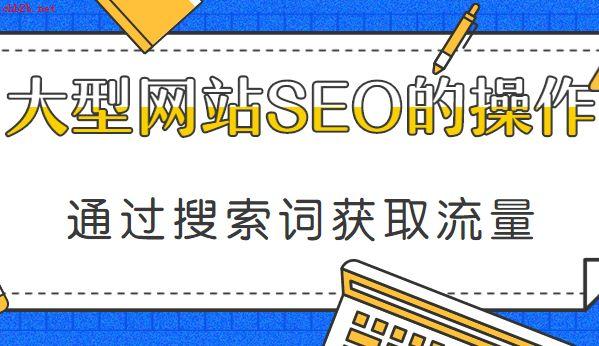通过搜索词获取流量,大型网站SEO执行方案(共23课)