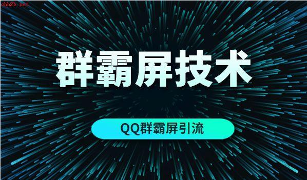 QQ营销之换思路玩群霸屏技术(MP3)